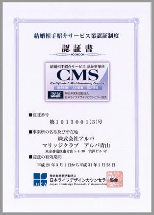 マル的マークCMS認証書/東京・青山の会員制結婚相談所アルパ青山|エリート職種との出逢い・お見合い・パーティー・結婚